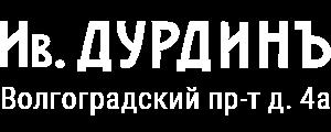 """""""Ив. Дурдинъ"""" - первый русский пивной ресторан в Москве."""