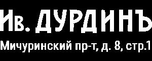 """""""Ив. Дурдинъ"""" на Мичуринском пр-те - первый русский пивной ресторан в Москве."""