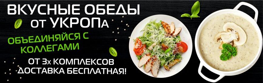 Вкусные обеды от УКРОП