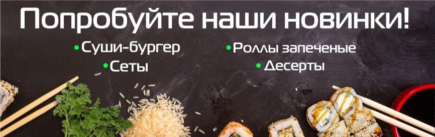 Новинки в меню УКРОП