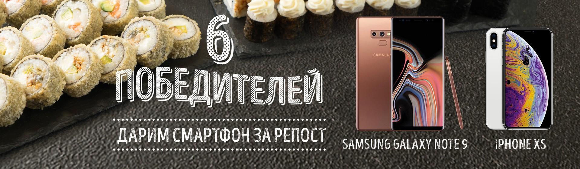 Выиграй iPhone или Samsung!