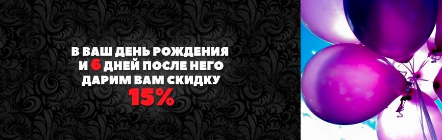 Скидка на день рождение 15 %