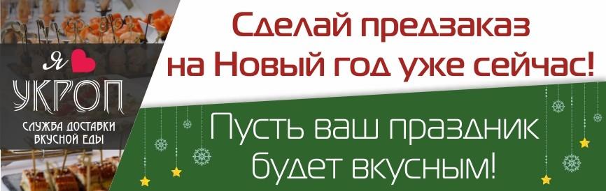 Новый год, звони в УКРОП!