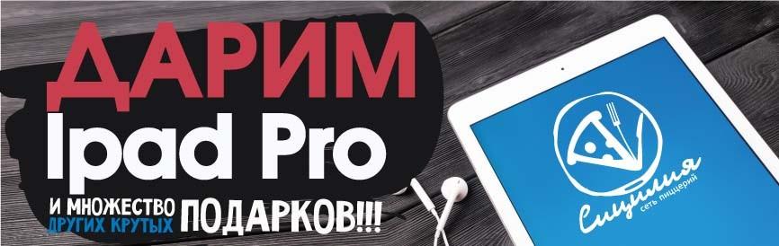 Дарим iPad Pro!