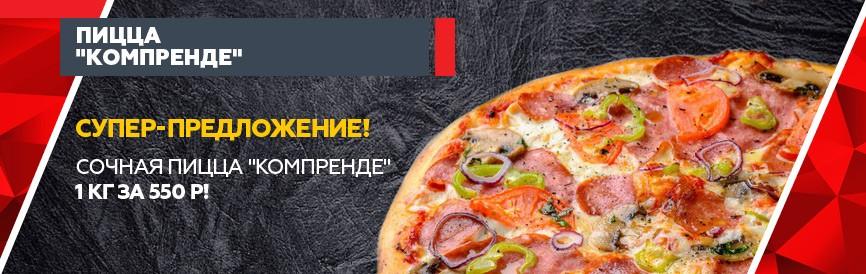 """Пицца """"Компренде"""" 1 кг за 550 р!"""