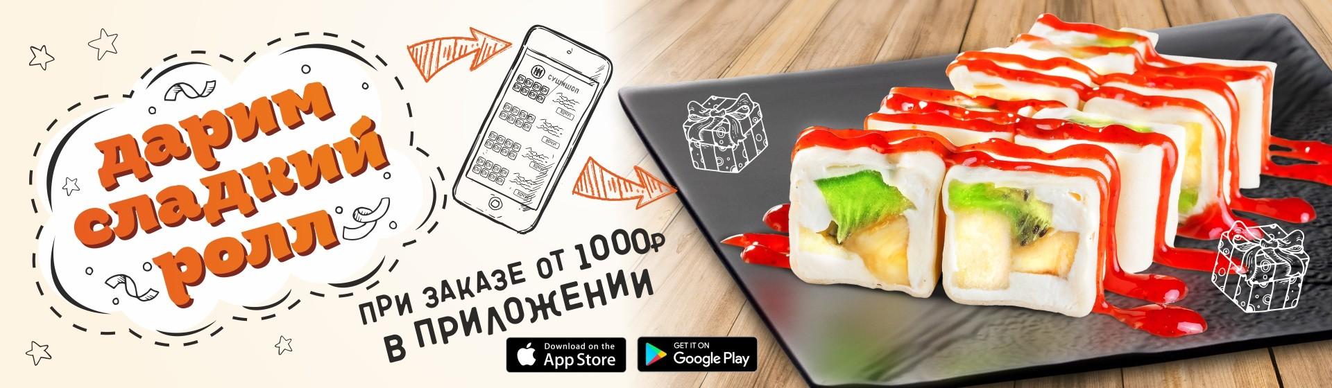 Мобильное приложение Суши Шоп