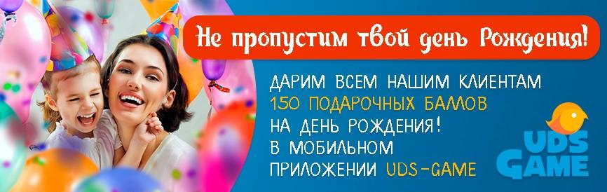 Не пропустим твой день рождения!