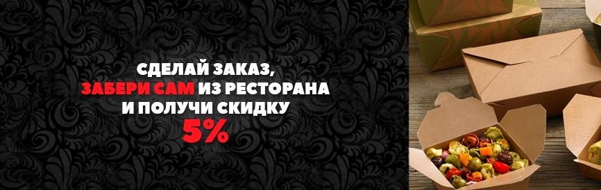 Заказ с собой скидка 5%